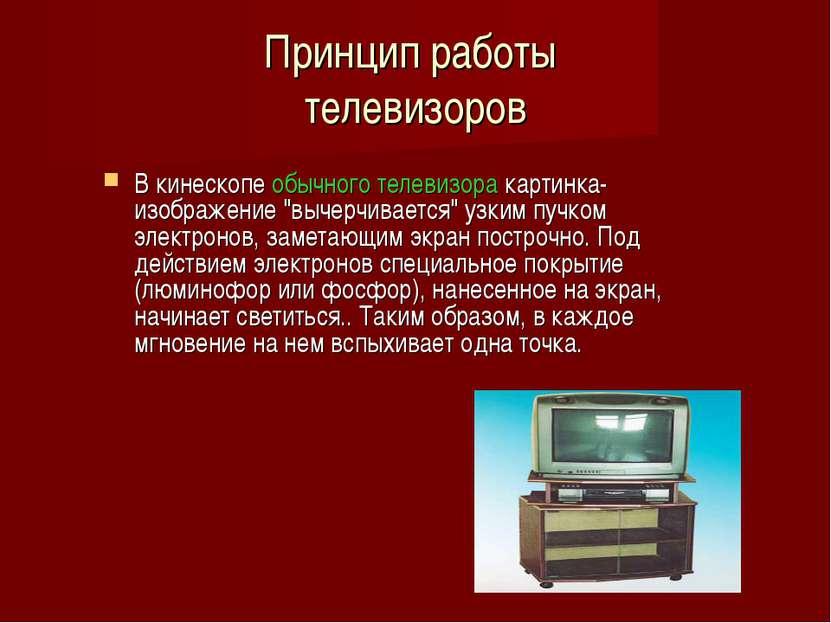 Принцип работы телевизоров В кинескопе обычного телевизора картинка-изображен...