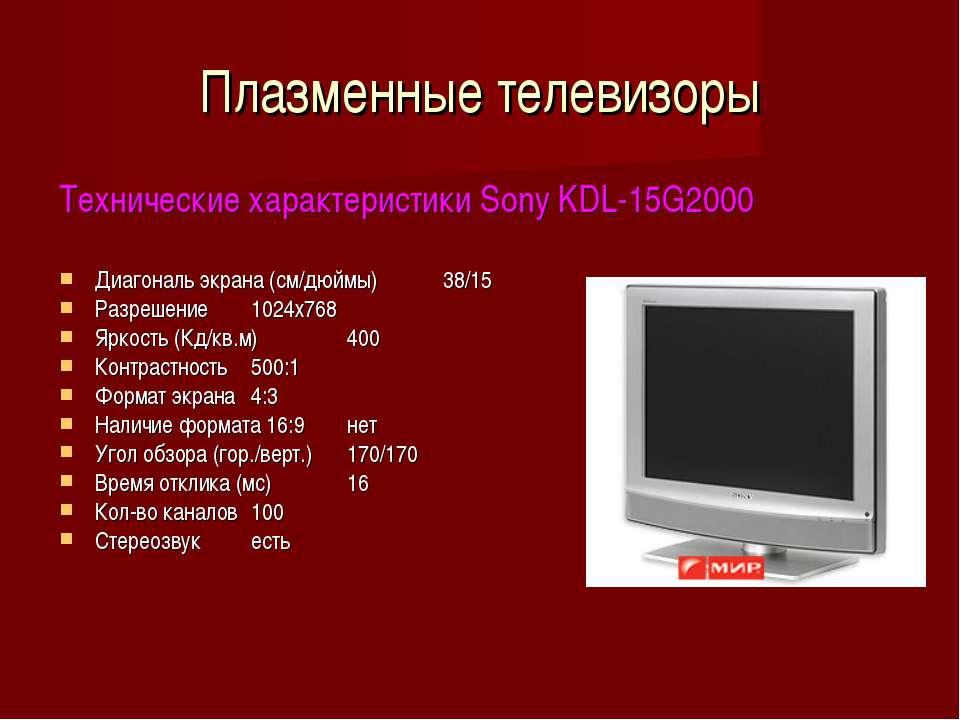 Плазменные телевизоры Технические характеристики Sony KDL-15G2000 Диагональ э...
