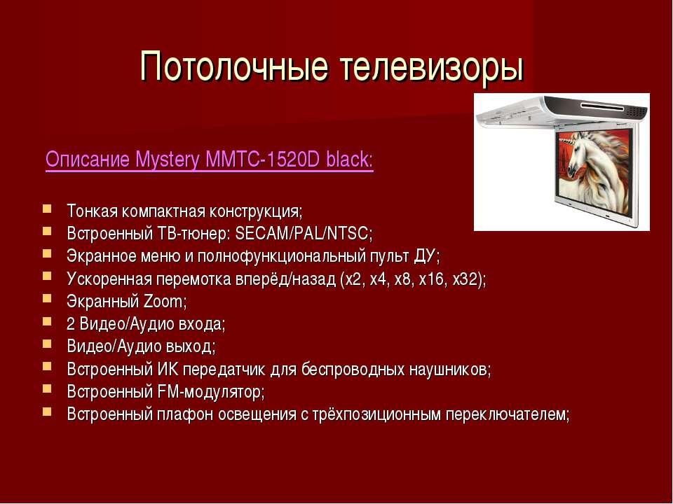 Потолочные телевизоры Описание Mystery MMTC-1520D black: Тонкая компактная ко...