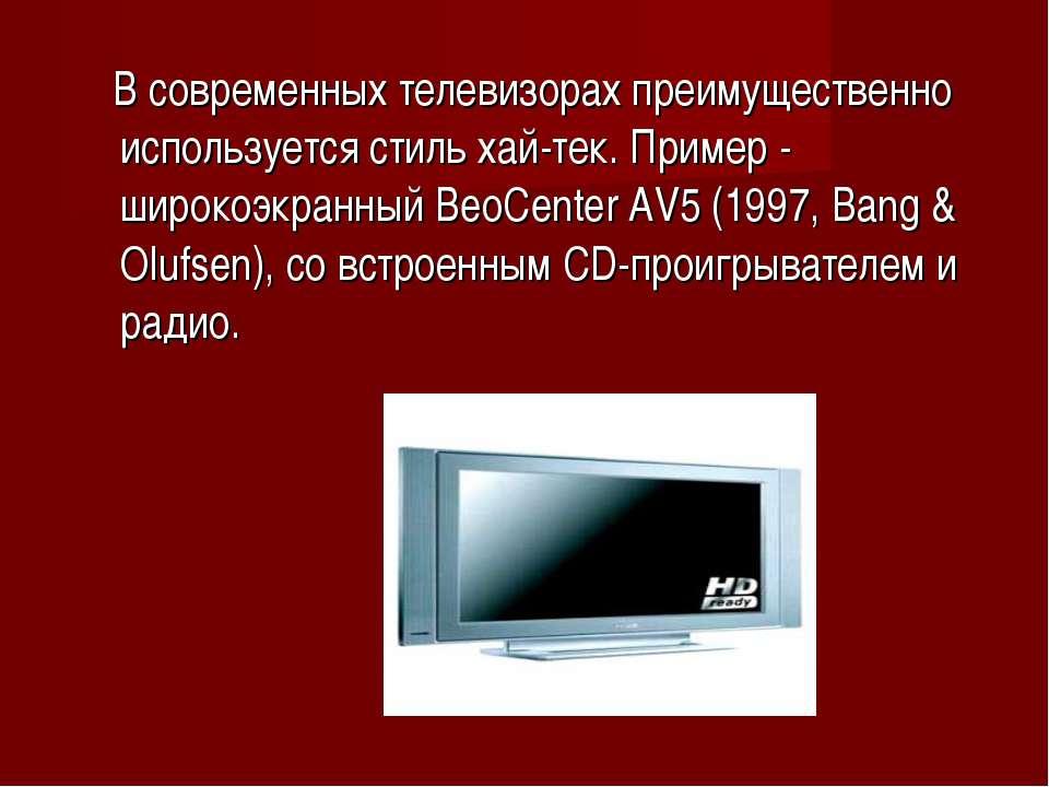 В современных телевизорах преимущественно используется стиль хай-тек. Пример ...