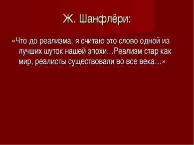 Ж. Шанфлёри: «Что до реализма, я считаю это слово одной из лучших шуток нашей...