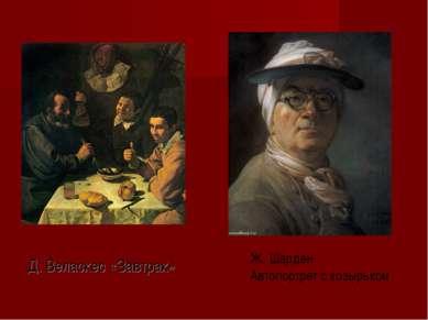 Д. Веласкес «Завтрак» Ж. Шарден Автопортрет с козырьком