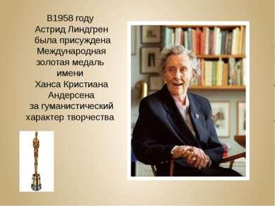 В1958 году Астрид Линдгрен была присуждена Международная золотая медаль имени...
