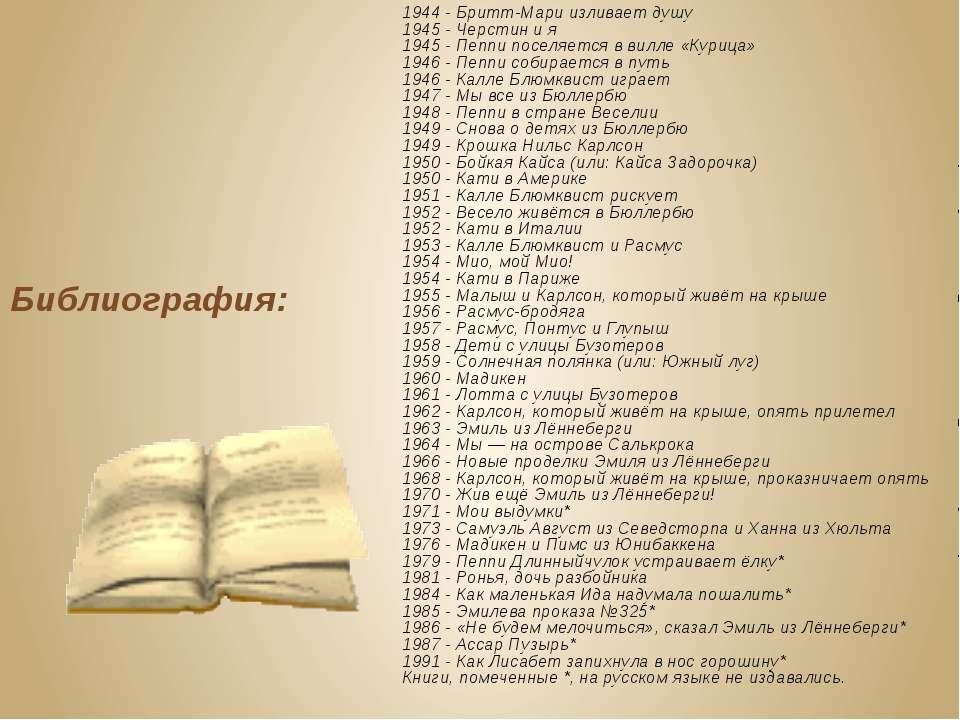 Библиография: 1944 - Бритт-Мари изливает душу 1945 - Черстин и я 1945 - Пеппи...