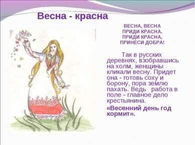 ВЕСНА, ВЕСНА ПРИДИ КРАСНА. ПРИДИ КРАСНА, ПРИНЕСИ ДОБРА! Так в русских деревня...