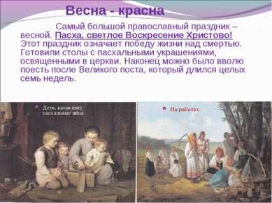 Самый большой православный праздник –весной. Пасха, светлое Воскресение Христ...