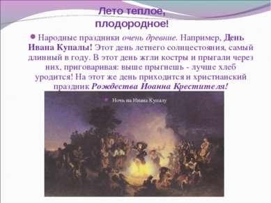 Лето теплое, плодородное! Народные праздники очень древние. Например, День Ив...