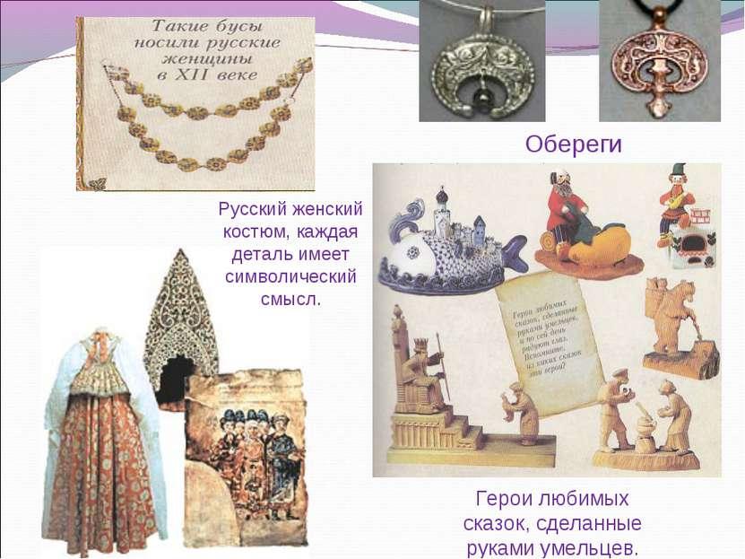 Обереги Герои любимых сказок, сделанные руками умельцев. Русский женский кост...
