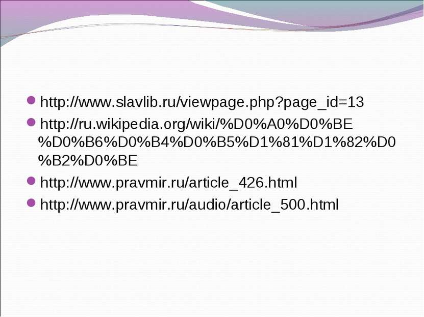 http://www.slavlib.ru/viewpage.php?page_id=13 http://ru.wikipedia.org/wiki/%D...