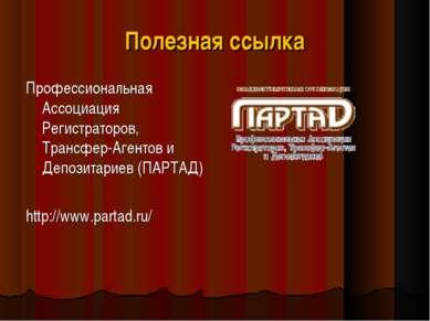 Полезная ссылка Профессиональная Ассоциация Регистраторов, Трансфер-Агентов и...