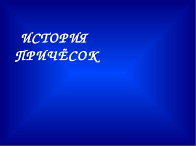 ИСТОРИЯ ПРИЧЁСОК