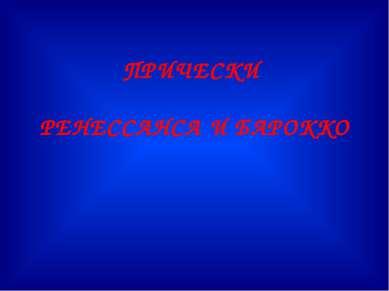 ПРИЧЕСКИ РЕНЕССАНСА И БАРОККО