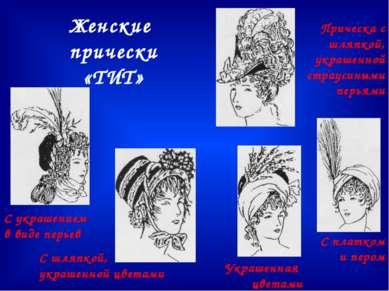 Женские прически «ТИТ» С украшением в виде перьев С шляпкой, украшенной цвета...