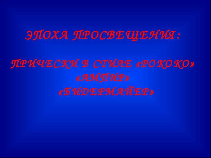 ЭПОХА ПРОСВЕЩЕНИЯ: ПРИЧЕСКИ В СТИЛЕ «РОКОКО» «АМПИР» «БИДЕРМАЙЕР»