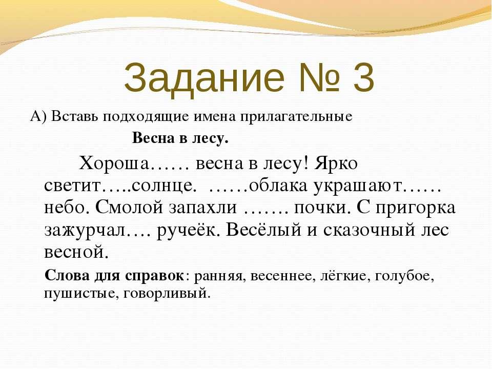 Задание № 3 А) Вставь подходящие имена прилагательные Весна в лесу. Хороша…… ...