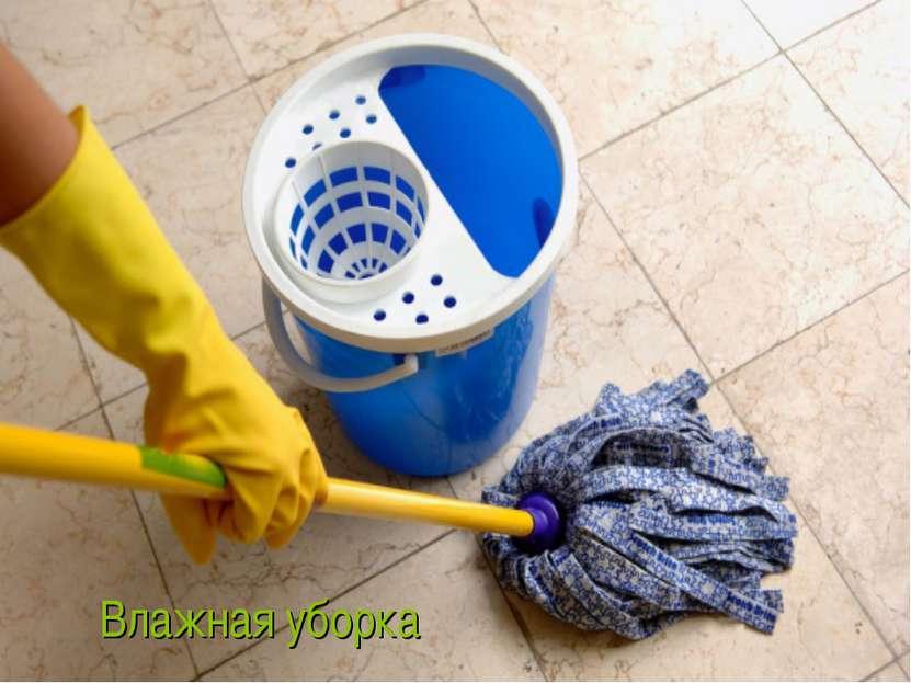Влажная уборка