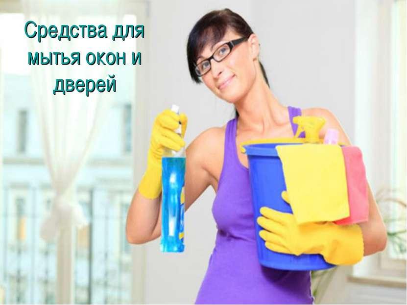Средства для мытья окон и дверей