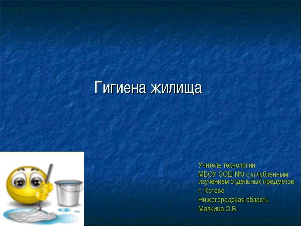 Гигиена жилища Учитель технологии МБОУ СОШ №3 с углубленным изучением отдельн...
