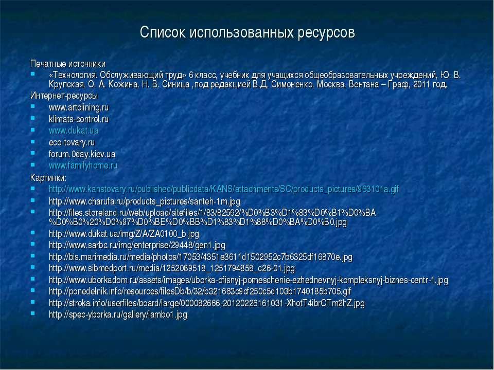 Список использованных ресурсов Печатные источники «Технология. Обслуживающий ...