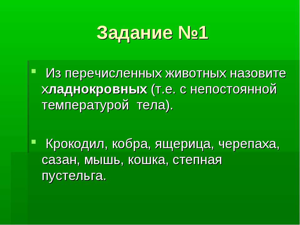 Задание №1 Из перечисленных животных назовите хладнокровных (т.е. с непостоян...