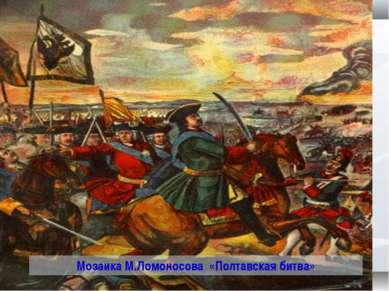 Полтавский бой Мозаика М.Ломоносова «Полтавская битва»