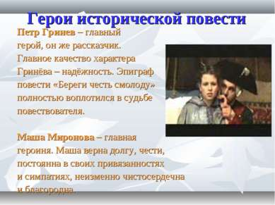 Герои исторической повести Петр Гринев – главный герой, он же рассказчик. Гла...