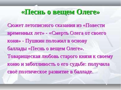 «Песнь о вещем Олеге» Сюжет летописного сказания из «Повести временных лет» -...