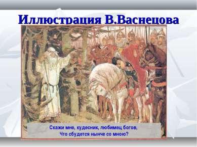 Иллюстрация В.Васнецова Скажи мне, кудесник, любимец богов, Что сбудется нынч...