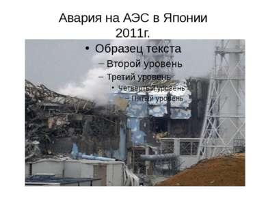 Авария на АЭС в Японии 2011г.