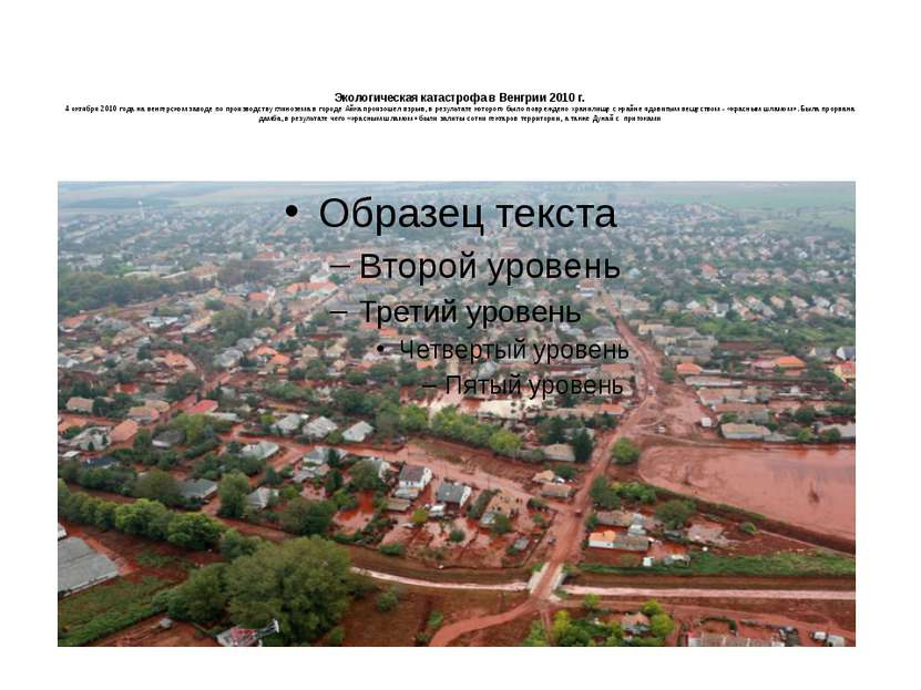 Экологическая катастрофа в Венгрии 2010 г. 4 октября 2010 года на венгерском ...