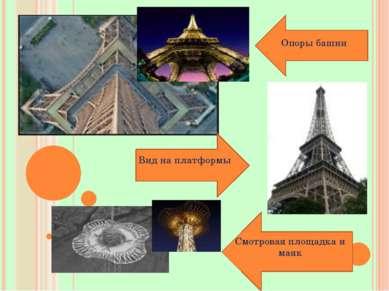 Опоры башни Смотровая площадка и маяк Вид на платформы