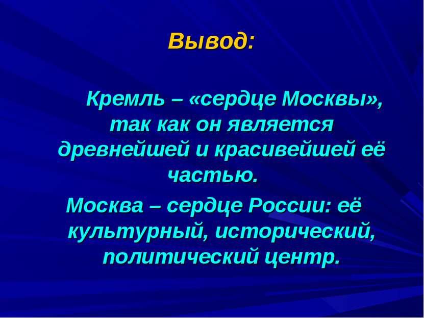 Вывод: Кремль – «сердце Москвы», так как он является древнейшей и красивейшей...