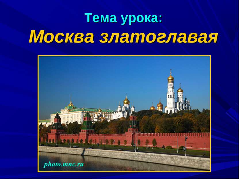 Тема урока: Москва златоглавая