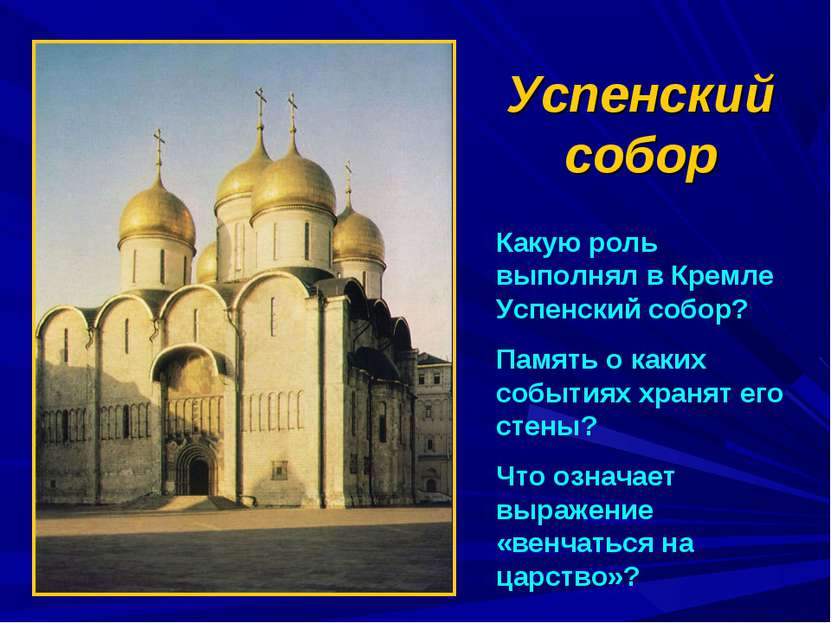 Успенский собор Какую роль выполнял в Кремле Успенский собор? Память о каких ...
