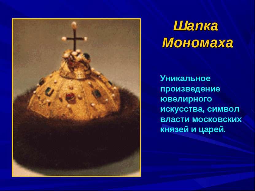 Шапка Мономаха Уникальное произведение ювелирного искусства, символ власти мо...