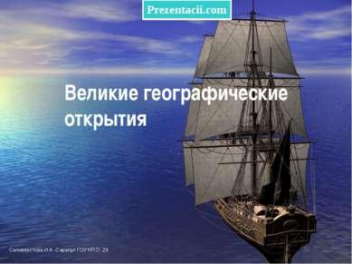 Великие географические открытия Селиверстова И.А. Сарапул ГОУ НПО 29