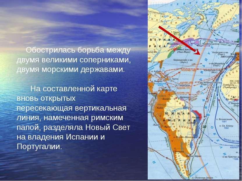 Обострилась борьба между двумя великими соперниками, двумя морскими державами...