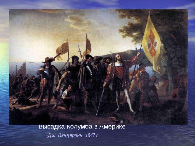 Высадка Колумба в Америке Дж. Вандерлин 1847 г