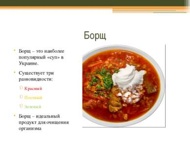 Хлеб Хлеб в Украине пользуется уважением. Если не сказать что это едва ли не ...