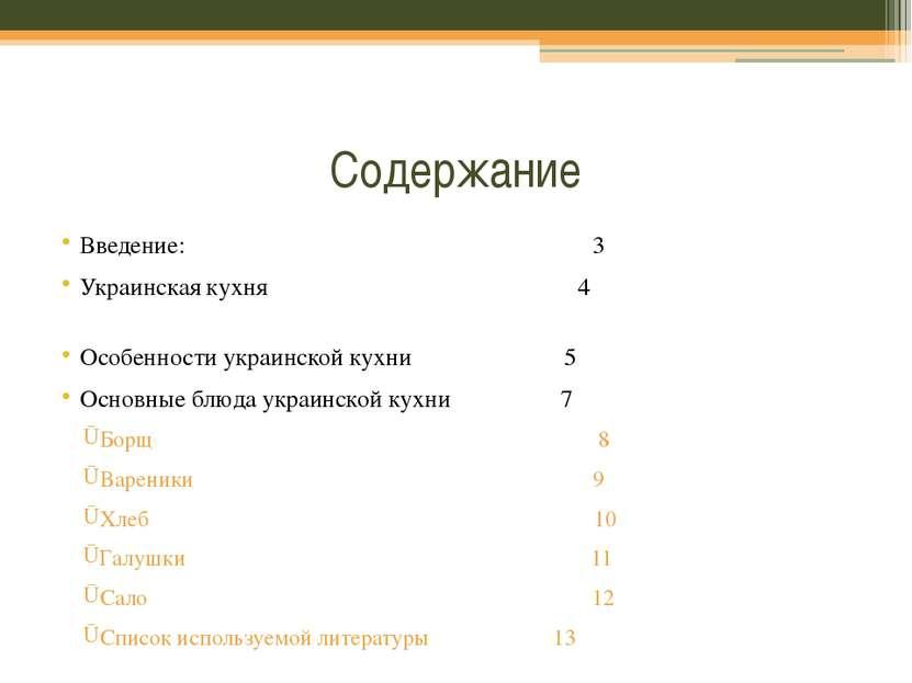 Украинская кухня Складывалась на протяжении многих веков Одна из самых популя...