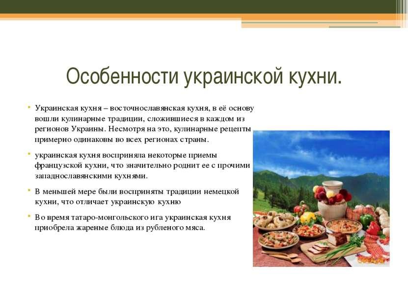 Борщ Борщ – это наиболее популярный «суп» в Украине. Существует три разновидн...