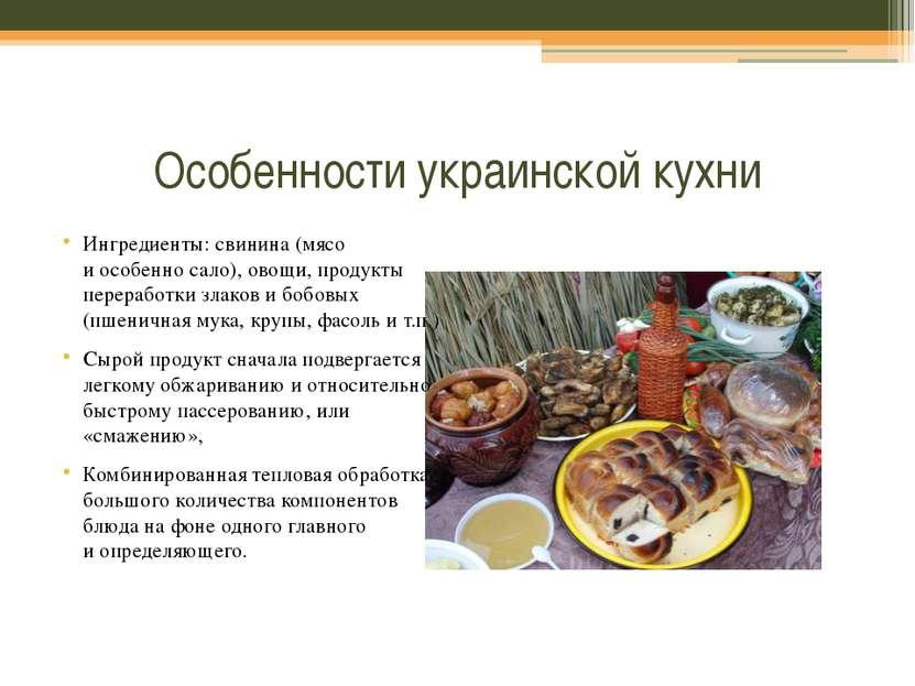 Особенности украинской кухни Ингредиенты: свинина (мясо иособенно сало), ово...