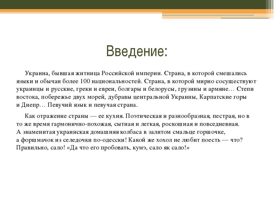 Особенности украинской кухни. Украинская кухня – восточнославянская кухня, в ...
