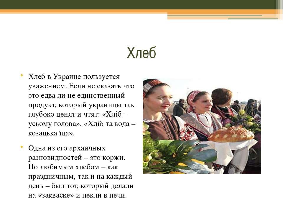 Сало Все славянские народы любят сало Сало богато витаминами A, D, E, F, каро...