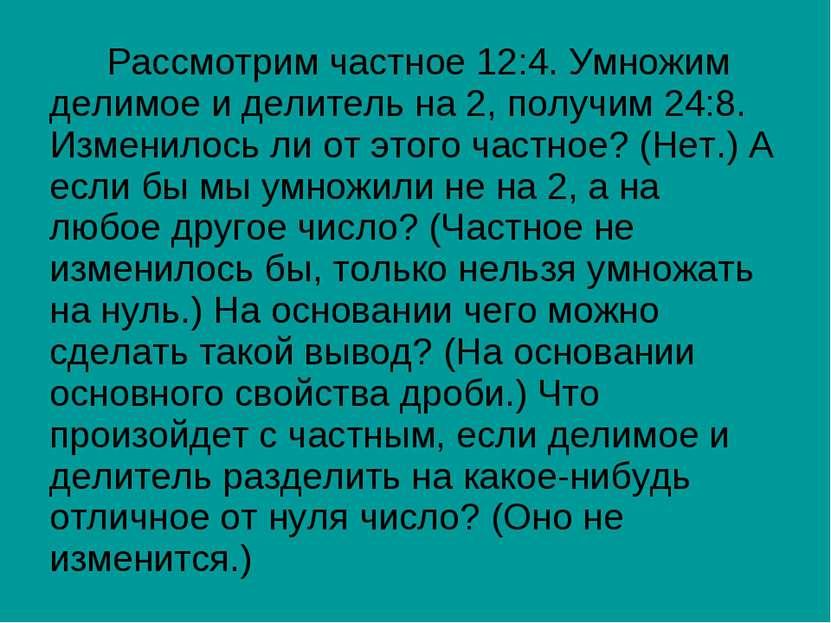 Рассмотрим частное 12:4. Умножим делимое и делитель на 2, получим 24:8. Измен...