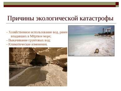 Причины экологической катастрофы - Хозяйственное использование вод, ранее впа...