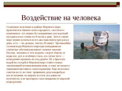 Воздействие на человека Солнечное излучение в районе Мертвого моря практическ...