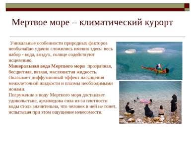 Мертвое море – климатический курорт Уникальные особенности природных факторов...