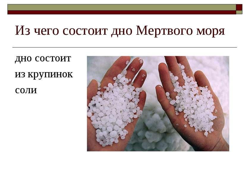 Из чего состоит дно Мертвого моря дно состоит из крупинок соли