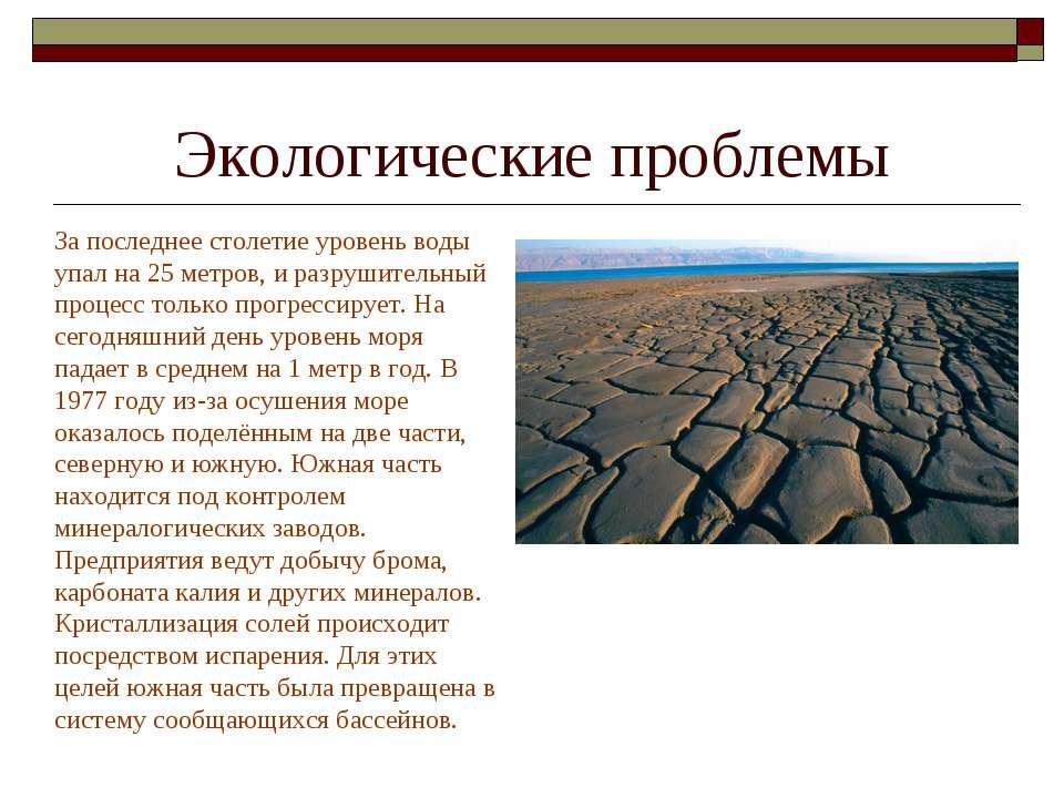 Экологические проблемы За последнее столетие уровень воды упал на 25 метров, ...